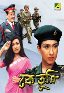 Watch Ke Tumi full movie Online - Eros Now