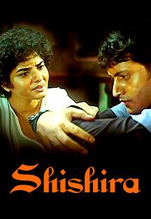 Shishira