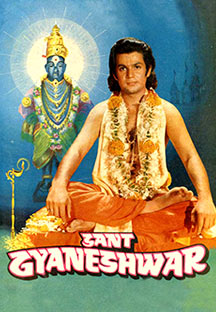 Watch Sant Gyaneshwar full movie Online - Eros Now