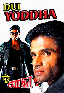 Watch Dui Yoddha full movie Online - Eros Now