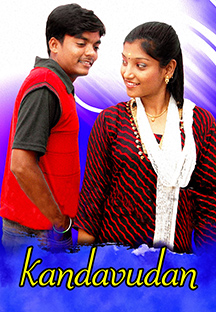 Watch Kandavudan full movie Online - Eros Now