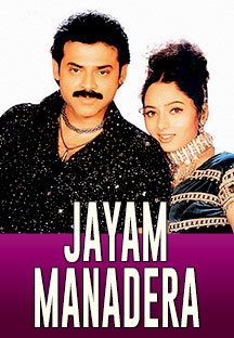 Watch Jayam Manadera full movie Online - Eros Now