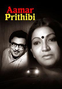 Watch Amar Prithibi full movie Online - Eros Now