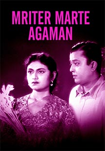 Watch Mriter Marte Agamon full movie Online - Eros Now