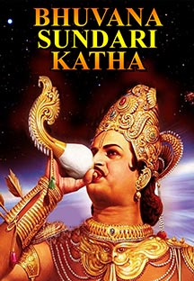 Watch Bhuvana Sundari Katha full movie Online - Eros Now