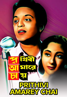 Watch Prithivi Amarey Chai full movie Online - Eros Now