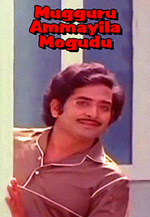 Watch Mugguru Ammayila Mogudu full movie Online - Eros Now