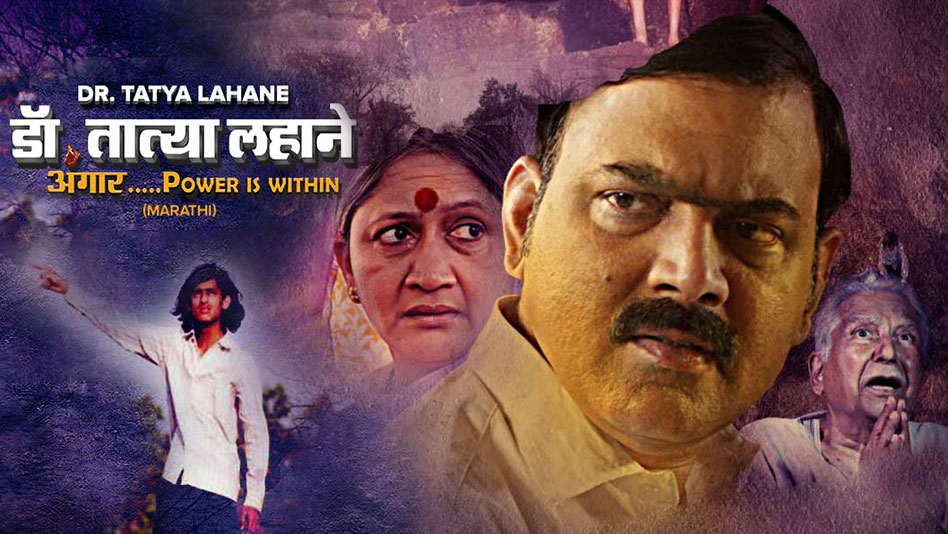 Watch Dr. Tatya Lahane - Angaar..Power is within full movie Online - Eros Now