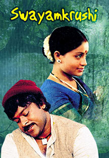 Watch Swayamkrushi full movie Online - Eros Now
