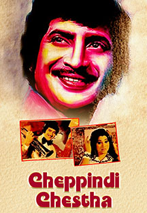 Watch Cheppindi Chestha full movie Online - Eros Now