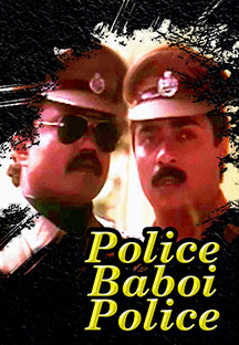 Watch Police Baboi Police full movie Online - Eros Now