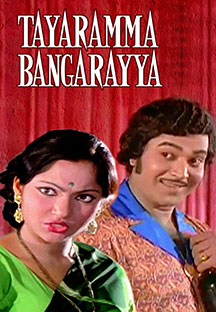 Watch Tayaramma Bangarayya full movie Online - Eros Now