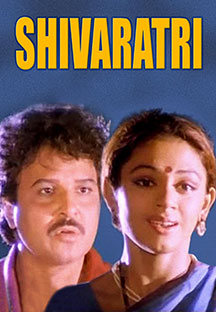 Watch Shivaratri full movie Online - Eros Now