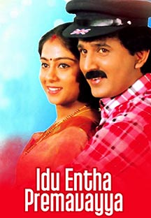 Watch Idu Entha Premavayya full movie Online - Eros Now