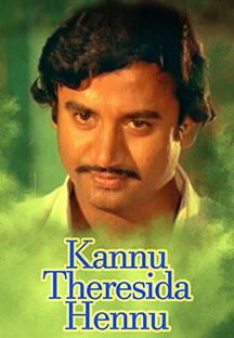 Watch Kannu Theresida Hennu full movie Online - Eros Now