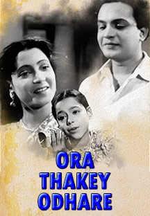 Watch Ora Thakey Odhare full movie Online - Eros Now