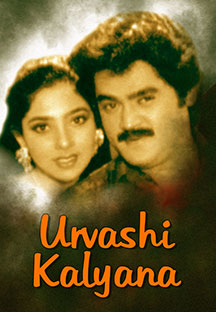Watch Urvashi Kalyana full movie Online - Eros Now
