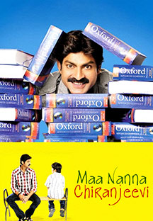 Watch Maa Nanna Chiranjeevi full movie Online - Eros Now