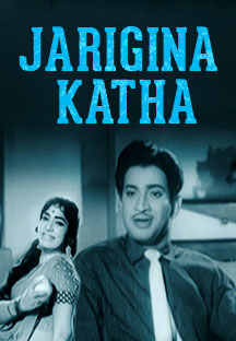 Watch Jarigina Katha full movie Online - Eros Now