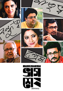 Watch Bhagshesh full movie Online - Eros Now