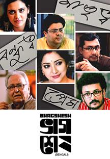 Watch Bhagshesh full movie Online - Eros Now