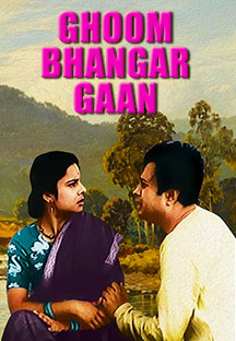 Watch Ghoom Bhangar Gaan full movie Online - Eros Now
