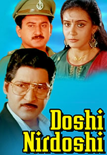 Watch Doshi Nirdoshi full movie Online - Eros Now