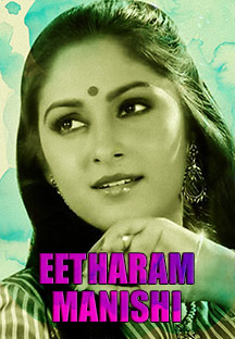 Watch Eetharam Manishi full movie Online - Eros Now