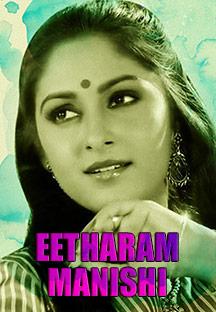 Watch Eetharam Manishi full movie Online - Eros Now