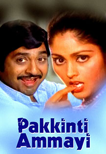Watch Pakkinti Ammayi full movie Online - Eros Now