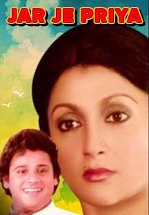Watch Jar Je Priya full movie Online - Eros Now