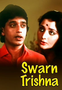 Watch Swarn Trisha full movie Online - Eros Now