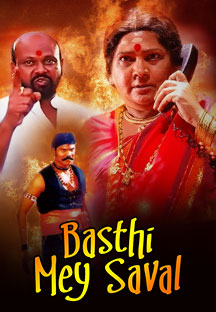 Watch Basthi Mey Saval full movie Online - Eros Now