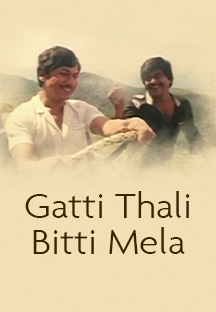 Watch Gatti Thali Bitti Mela full movie Online - Eros Now