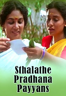 Watch Sthalathe Pradhana Payyans full movie Online - Eros Now