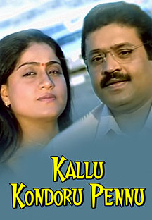 Watch Kallu Kondoru Pennu full movie Online - Eros Now