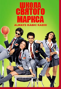Watch Always Kabhi Kabhi - Russian full movie Online - Eros Now