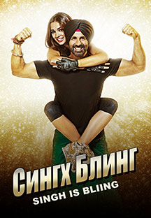 Watch Singh Is Bliing - Russian full movie Online - Eros Now