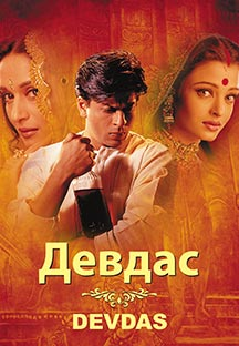 Watch Devdas - Russian full movie Online - Eros Now