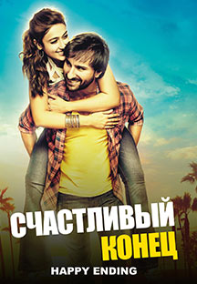 Watch Happy Ending - Russian full movie Online - Eros Now