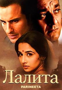Watch Parineeta - Russian full movie Online - Eros Now
