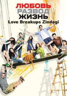 Watch Love Breakups Zindagi - Russian full movie Online - Eros Now