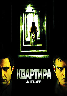 Watch A Flat - Russian full movie Online - Eros Now