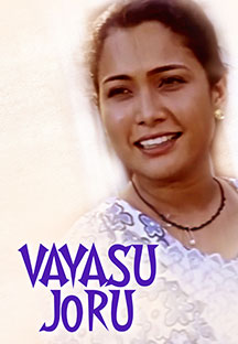 Watch Vayasu Joru full movie Online - Eros Now