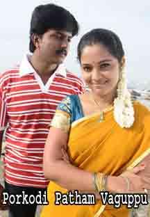 Watch Porkodi Patham Vaguppu full movie Online - Eros Now