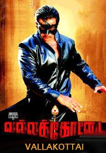 Watch Vallakottai full movie Online - Eros Now