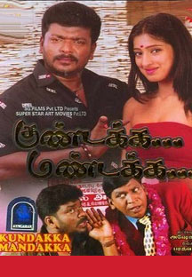 Watch Kundakka Mandakka full movie Online - Eros Now