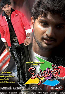 Watch Theeyavan full movie Online - Eros Now