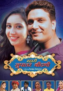 Watch Mahari Supatar Beendani full movie Online - Eros Now