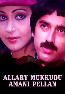 Watch Allary Mukkudu Amani Pellan full movie Online - Eros Now